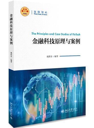 金融科技原理与案例