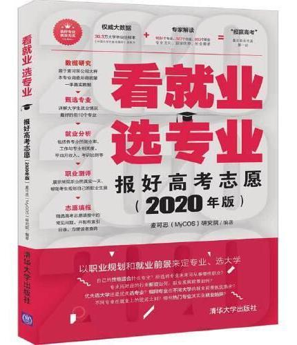 2020版 看就业 选专业——报好高考志愿