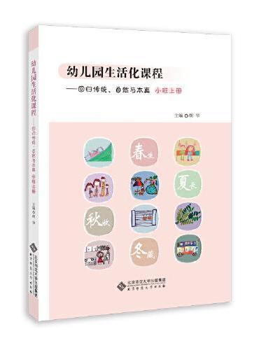 幼儿园生活化课程——回归传统、自然与本真 小班上册