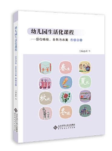 幼儿园生活化课程——回归传统、自然与本真 大班上册