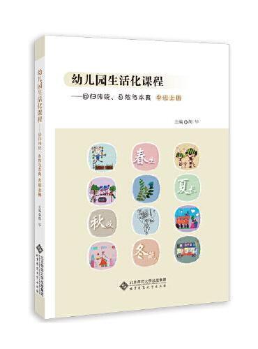 幼儿园生活化课程——回归传统、自然与本真 中班上册