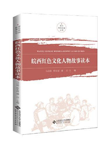 皖西红色文化人物故事读本