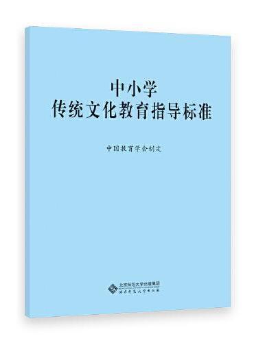 中小学传统文化教育指导标准