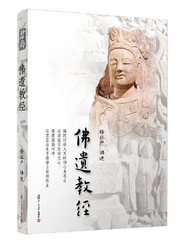 佛遗教经(证严上人著作·静思法脉丛书)