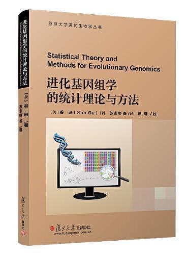 进化基因组学的统计理论与方法(复旦大学进化生物学丛书)