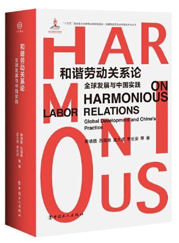 和谐劳动关系论:全球发展与中国实践