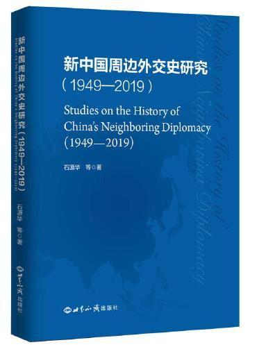 新中国周边外交史研究(1949—2019)