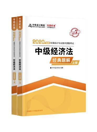 中级会计职称2020教材?中级经济法(上下册) 经典题解?中华会计网校?梦想成真