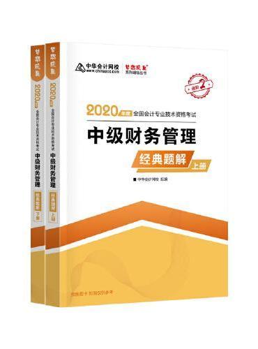 中级会计职称2020教材?中级财务管理(上下册) 经典题解?中华会计网校?梦想成真
