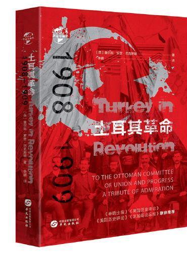 华文全球史055·土耳其革命:1908-1909