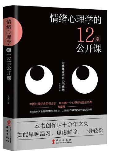 情绪心理学的12堂公开课:一本书把情绪讲清楚(情绪的觉察、接纳与重建)