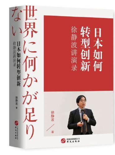 徐静波讲演录:日本如何转型创新(喜马拉雅『静说日本』主播解读日本发展之道)