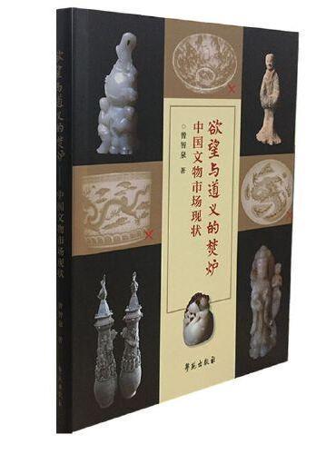 欲望与道义的焚炉:中国文物市场现状