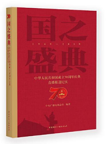 国之盛典:中华人民共和国成立70周年庆典直播报道纪实