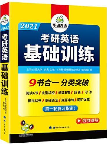 英语考研一基础训练 2021考研英语一真题难句+词汇+语法+完型+阅读+作文+视频 华研外语