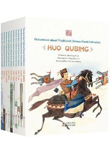 中国传统修身故事绘本 第三辑(英)