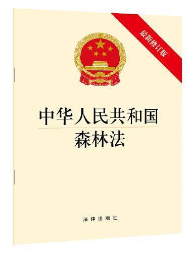 中华人民共和国森林法(最新修订版)