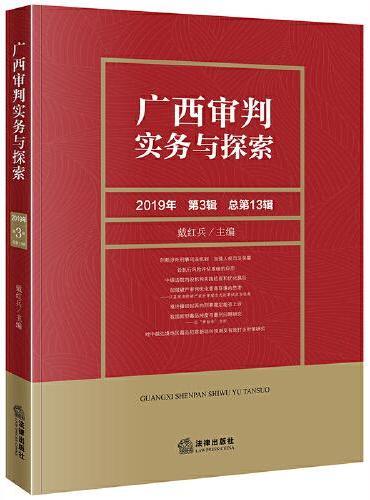 广西审判实务与探索(2019年第3辑 总第13辑)