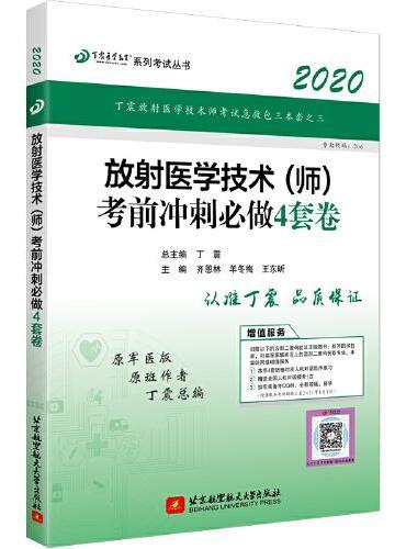执业医师2020 放射医学技术资格考试:丁震2020放射医学技术(师)考前冲刺必做4套卷