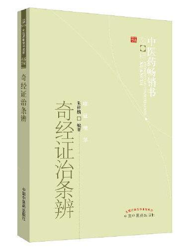 奇经证治条辨·中医药畅销书选粹?临证精华