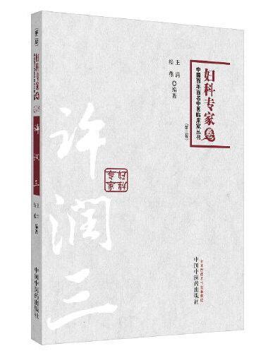 许润三·中国百年百名中医临床家丛书妇科专家卷
