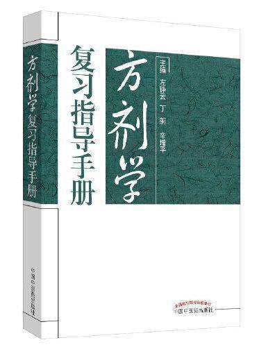 方剂学复习指导手册·全国中医药行业高等教育规划教材配套用书
