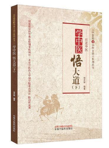 学中医 悟大道(下)·中医药与中华文明系列丛书