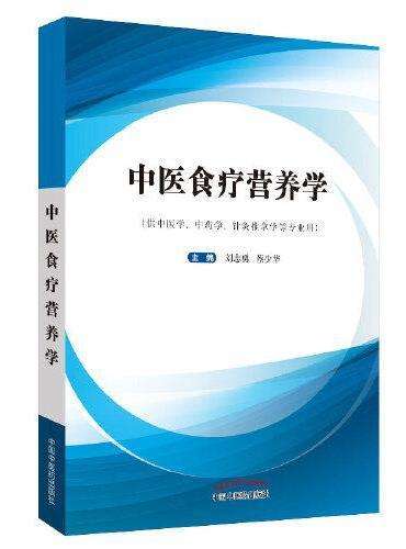 """中医食疗营养学·全国中医药行业高等教育""""十三五""""创新教材"""
