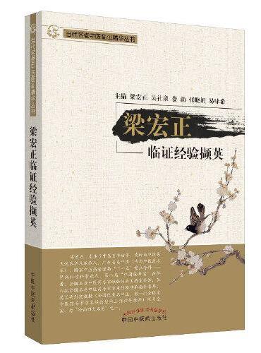 梁宏正临证经验撷英·当代名老中医临证精华丛书