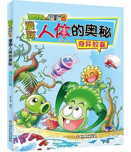 植物大战僵尸2漫画人体的奥秘·奇异胶囊