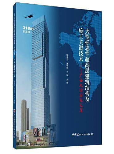 大型标志性超高层建筑结构及施工关键技术:广西九洲国际大厦