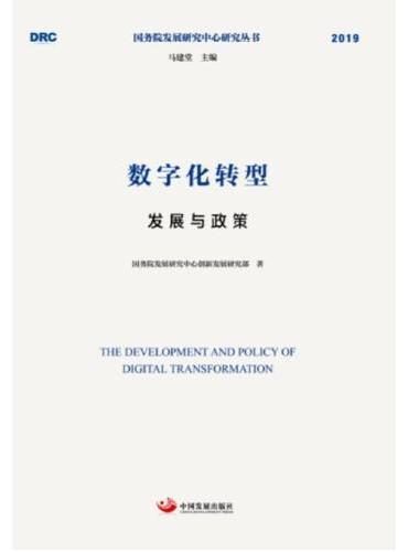 数字化转型:发展与政策(国务院发展研究中心研究丛书2019)