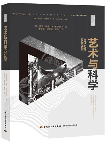 艺术与科学(Art and Science)(艺术与科学丛书)