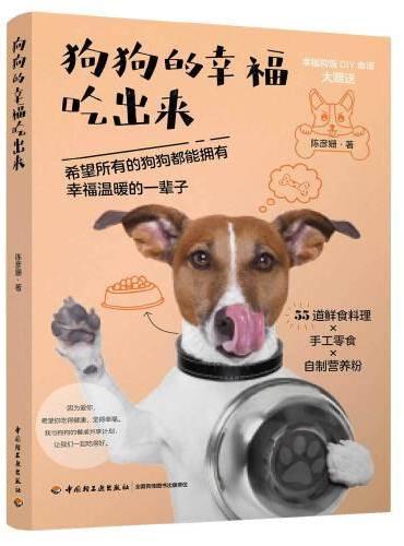 狗狗的幸福吃出来