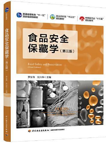 """食品安全保藏学(第三版)(普通高等教育""""十一五""""国际级规划教材"""