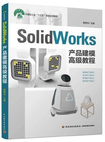 "SolidWorks产品建模高级教程(中国轻工业""十三五""规划立项教材)"