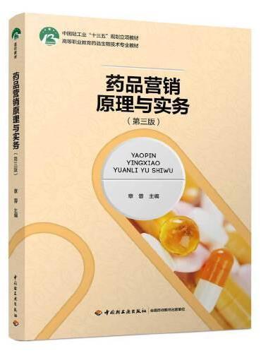 药品营销原理与实务(第三版)(高等职业教育药品生物技术专业教材)
