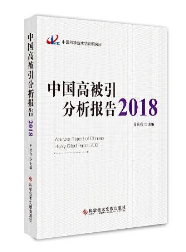 中国高被引分析报告2018
