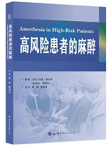 高风险患者的麻醉