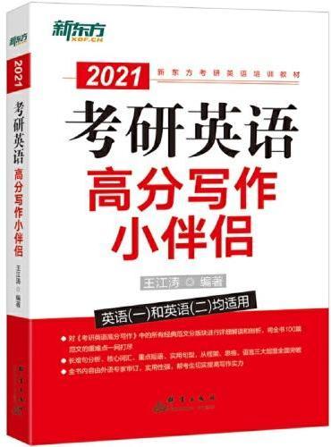 新东方 (2021)考研英语高分写作小伴侣