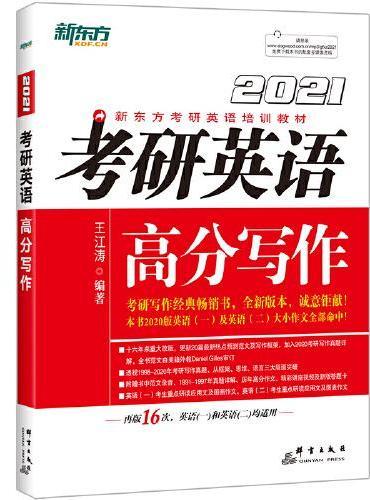 新东方 (2021)考研英语高分写作