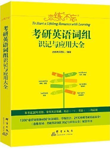 新东方(2021)恋练有词:考研英语词组恋练不忘