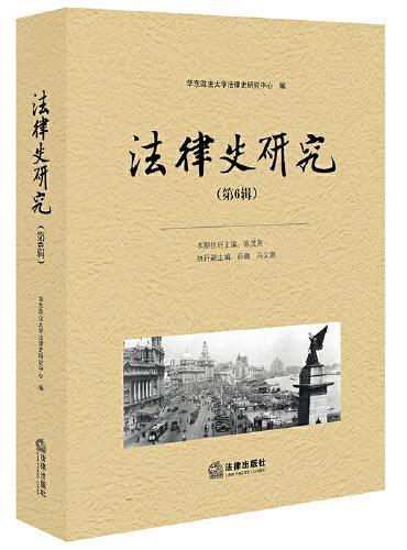 法律史研究(第6辑)