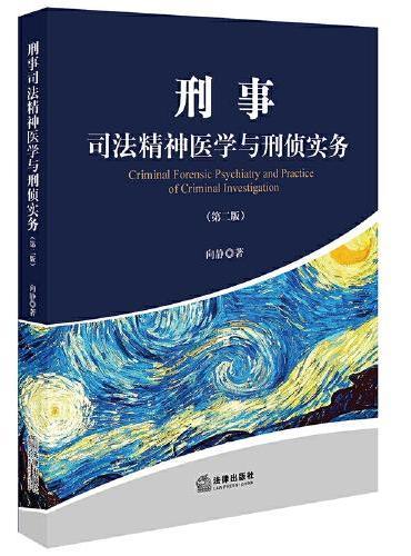 刑事司法精神医学与刑侦实务(第二版)