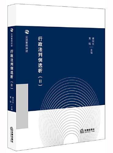 行政法判例选析(Ⅱ)