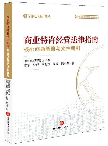 商业特许经营法律指南:核心问题解答与文件编制
