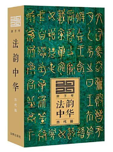法韵中华(古代篇 2020庚子年)