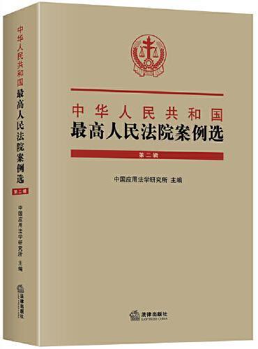 中华人民共和国最高人民法院案例选(第二辑)