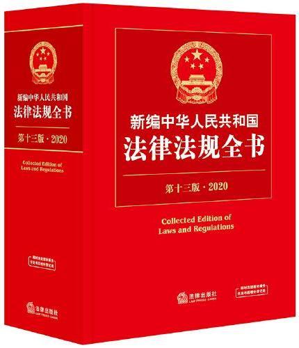 新编中华人民共和国法律法规全书(第十三版·2020)