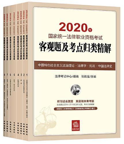 司法考试2020 2020年国家统一法律职业资格考试客观题及考点归类精解(全8册)